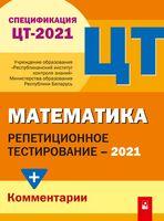 Централизованное тестирование - 2021. Математика. Репетиционное тестирование