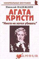 """Агата Кристи. """"Никто не хотел убивать"""""""
