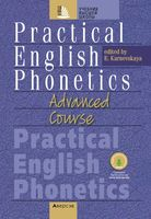 Практическая фонетика английского языка на продвинутом этапе обучения