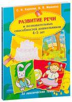 Развитие речи и познавательных способностей дошкольника 4-5 лет