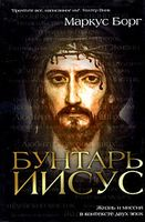 Иисус. Загадка религиозного гения