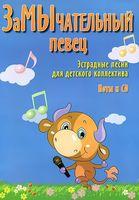 ЗаМЫчательный певец. Эстрадные песни для детского коллектива (+ CD)