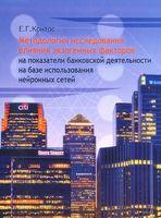 Методология исследования влияния экзогенных факторов на показатели банковской деятельности на базе использования нейронных сетей