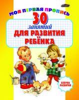 30 занятий для развития ребенка