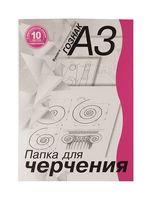 Папка для черчения А3 с вертикальной рамкой (10 листов)