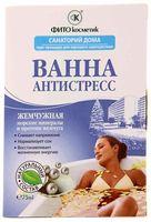 """Соль для ванн """"Жемчужная"""" (75 мл)"""