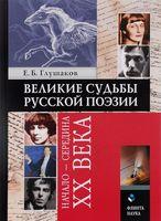 Великие судьбы русской поэзии. Начало - середина XX века