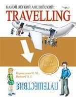 Какой лёгкий английский! Travelling