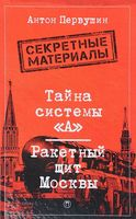 """Тайна системы """"А"""". Ракетный щит Москвы"""