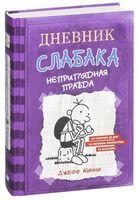 Дневник Слабака. Неприглядная правда