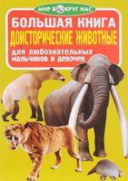 Большая книга. Доисторические животные