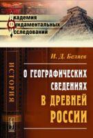 О географических сведениях в древней России