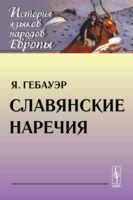 Славянские наречия