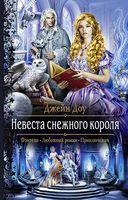 Невеста снежного короля