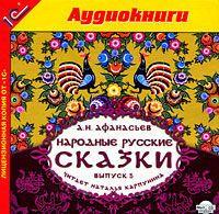 Народные русские сказки. Выпуск 5