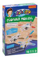 """Сборная модель из картона """"Самолет с инерционным механизмом"""" (арт. ВВ2228)"""
