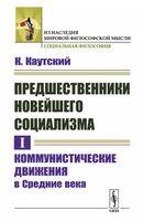 Предшественники новейшего социализма. Коммунистические движения в Средние века. Том 1 (м)