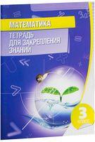 Математика. Тетрадь для закрепления знаний. 3 класс