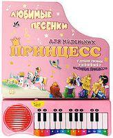 Любимые песенки для маленьких принцесс. Книжка-игрушка