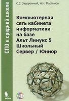 Компьютерная сеть кабинета информатики на базе Альт Линукс 5 Школьный Сервер / Юниор (+ CD, DVD)