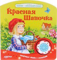 Красная Шапочка. Книжка-игрушка