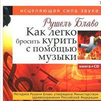 Как легко бросить курить с помощью музыки. Исцеляющая сила звука (+ CD)