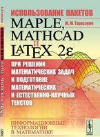 Использование пакетов Maple, Mathcad  и LATEX2  при решении математических задач и подготовке математических и естественно-научных текстов