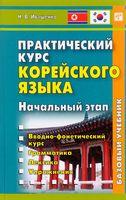 Практический курс корейского языка. Начальный этап (+ CD)