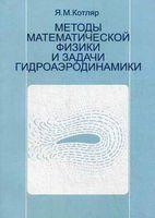 Методы математической физики и задачи гидроаэродинамики