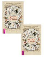 Полная книга от Ллевеллин по астрологии. Комплект из 2 книг