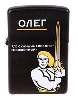 "Зажигалка ""Олег"" (арт. 10355700)"