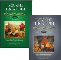 Русские писатели об экономике (комплект из 2 книг)