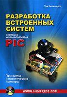 Разработка встроенных систем с помощью микроконтроллеров PIC. Принципы и практические примеры (+ CD)