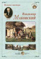 Владимир Боровиковский. Великие мастера