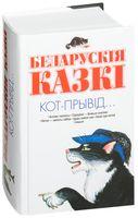 Беларускiя казкi. Кот-прывiд
