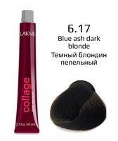 """Крем-краска для волос """"Collage Creme Hair Color"""" (тон: 6/17, темный блондин пепельный)"""