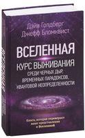Вселенная. Курс выживания среди черных дыр, временных парадоксов, квантовой неопределенности