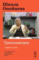 Школа Опойцева. Тригонометрия