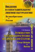 Введение в сопоставительную лингвокультурологию. Великобритания-Россия