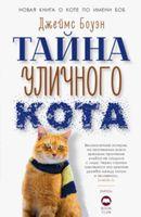 Тайна уличного кота (м)