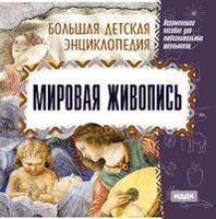 Большая детская энциклопедия. Мировая живопись