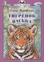 Тигрёнок Васька