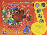 3 истории про Винни-Пуха. Книжка-игрушка