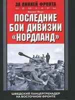 """Последние бои дивизии """"Нордланд"""". Шведский панцергренадер на Восточном фронте 1944-1945"""