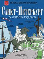 Санкт-Петербург. 24 открытки-раскраски