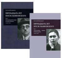 Пятнадцать лет после Маяковского (комплект из 2 книг)