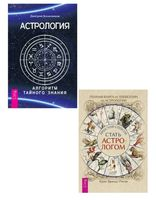 Полная книга от Ллевеллин по астрологии. Астрология. Комплект из 2 книг