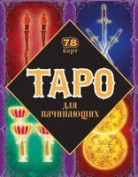 Таро для начинающих (+ 78 карт)