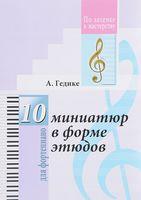 10 миниатюр в форме этюдов для фортепиано