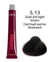 "Крем-краска для волос ""Collage Creme Hair Color"" (тон: 5/13, светлый шатен бежевый)"